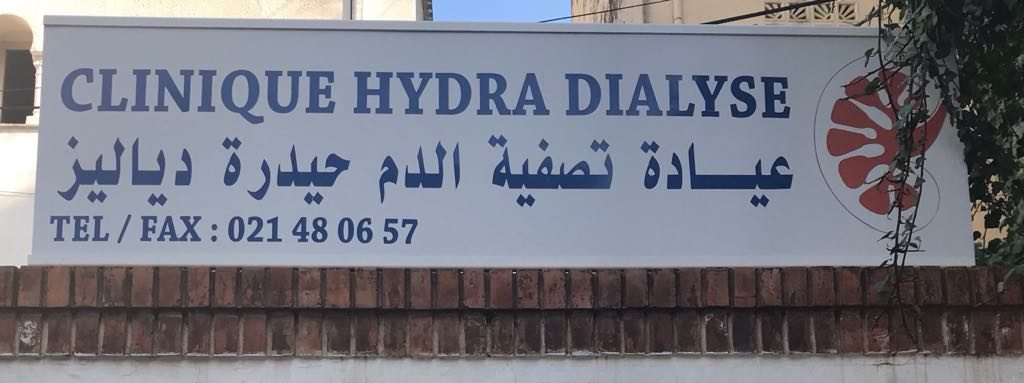 contactalgerie clinique hydra dialyse.jpg